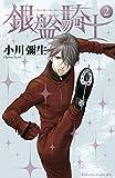 銀盤騎士(2) (Kissコミックス)