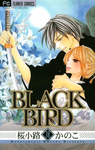 エロカッコいい天狗の当主に翻弄される~『BLACK BIRD』の魅力~