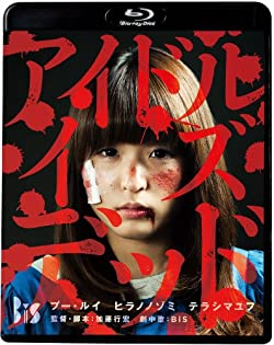 アイドル・イズ・デッド(Blu-ray Disc)
