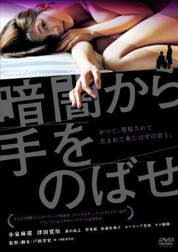 「暗闇から手をのばせ」 ~障害者の「生」と「性」を問う映画PART1~