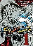 ギャングース(1) (モーニングコミックス) Kindle版