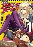 絶対不発アトミックガール1 (ヴァルキリーコミックス)