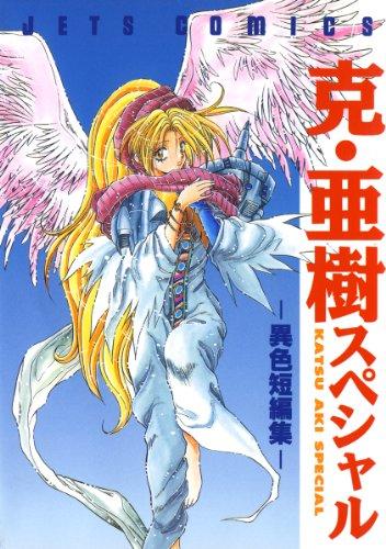 Kindle版, ジェッツコミックス