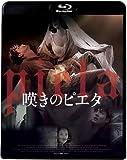 嘆きのピエタ [Blu-ray]