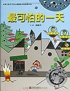 启发精选华语原创优秀绘本:最可…