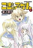 こぎゃるかん : 1 (アクションコミックス)