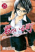 君のいる町(25) (週刊少年マガジンコミックス)