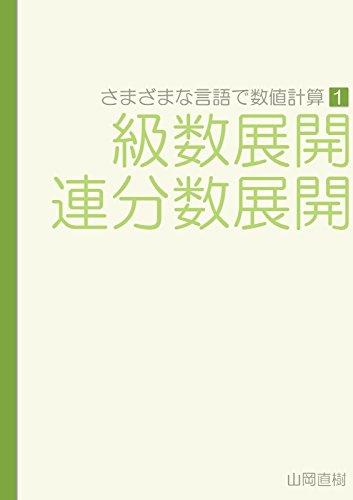 さまざまな言語で数値計算 第1巻 級数展開・連分数展開