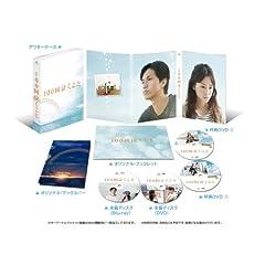 100回泣くこと Blu-ray&DVD愛蔵版 (初回限定生産)(オリジナル・レインボー・ミニタオル(Amazon.co.jpオリジナルカラー)付き)