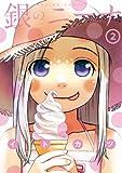 銀のニーナ : 2 (アクションコミックス)