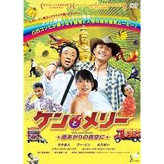 ケンとメリー ★雨あがりの夜空に★ [DVD]