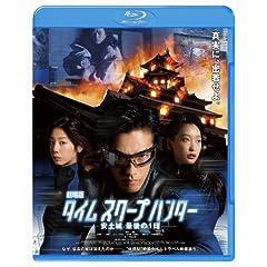 劇場版タイムスクープハンター 安土城 最後の1日 Blu-ray