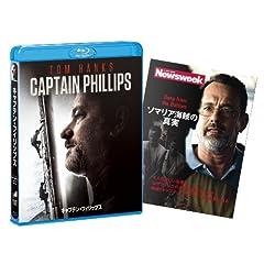 キャプテン・フィリップス (初回生産限定版) [Blu-ray]