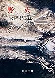野火 [Kindle版]