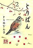 とりぱん(2) (モーニングコミックス)