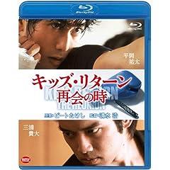 キッズ・リターン 再会の時 [Blu-ray]