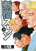 新宿スワン(38) [Kindle版]