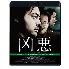 凶悪 [Blu-ray]