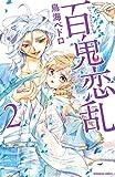 百鬼恋乱(2) (なかよしコミックス)