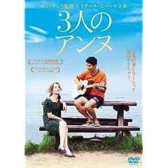3人のアンヌ [DVD]