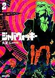 ジャバウォッキー(2) (マガジンZコミックス)