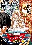 冥王計画ゼオライマーΩ(1) (RYU COMICS)