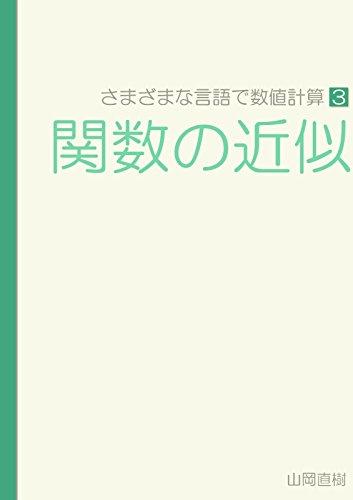さまざまな言語で数値計算 第3巻 関数の近似