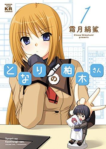 Kindle版, まんがタイムKRコミックス
