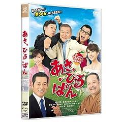 あさひるばん 【DVD通常版 本編ディスク(DVD)1枚】