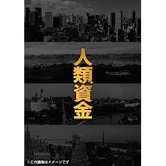 人類資金 [Blu-ray]