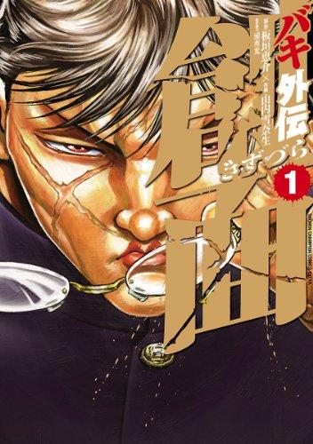Kindle版, 少年チャンピオン・コミックス エクストラ