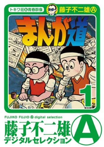 Kindle版, 藤子不二雄Ⓐデジタルセレクション