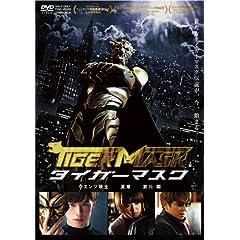 タイガーマスク [DVD]