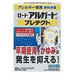 【第1類医薬品】ロートアルガードプレテクト 7mL