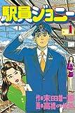 駅員ジョニー(1) (モーニングコミックス)