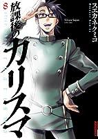 放課後のカリスマ(8) (Japanese…