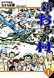 新・おらが村(1)