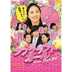 ラブクラフト・ガール [DVD]