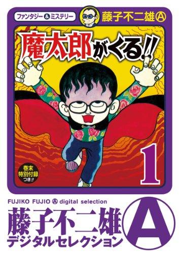 Kindle版, 藤子不二雄Ⓐデジタルセレクション版 全14巻