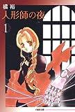 人形師の夜 1 (白泉社文庫)