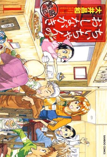 Kindle版, バンブーコミックス