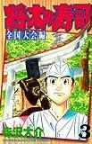 将太の寿司 全国大会編(3) (週刊少年マガジンコミックス)