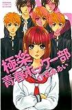 極楽青春ホッケー部(1) (別冊フレンドコミックス)