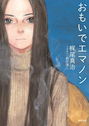 原作小説 Kindle版, 徳間文庫