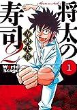 将太の寿司2 World Stage(1) (イブニングコミックス)
