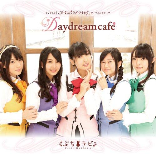 Daydream café <初回限定盤> ジャケット