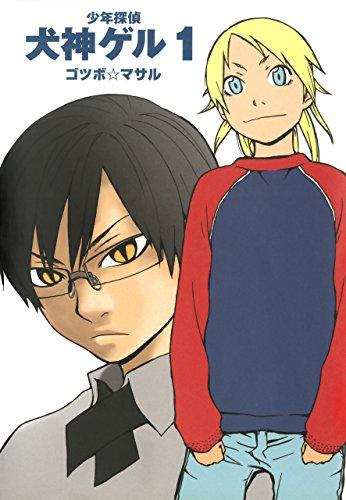 Kindle版, デジタル版ヤングガンガンコミックス