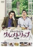 スティーヴとロブのグルメトリップ [DVD]