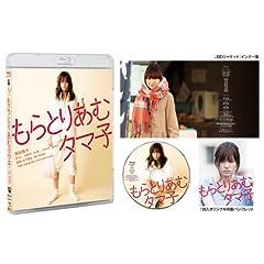 もらとりあむタマ子 [Blu-ray]