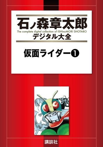 Kindle版(石ノ森章太郎デジタル大全) 全3巻